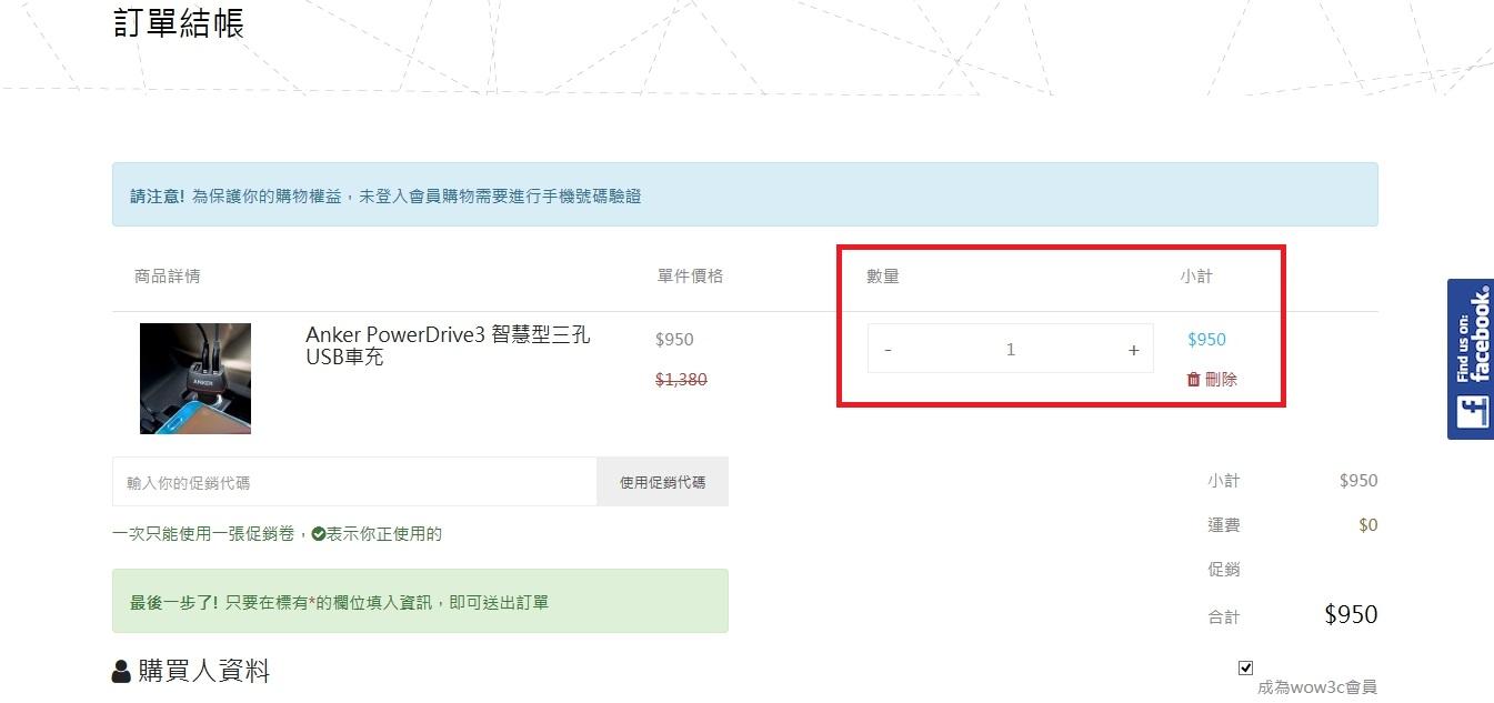 WOW3C官網購物流程-訂單填寫頁