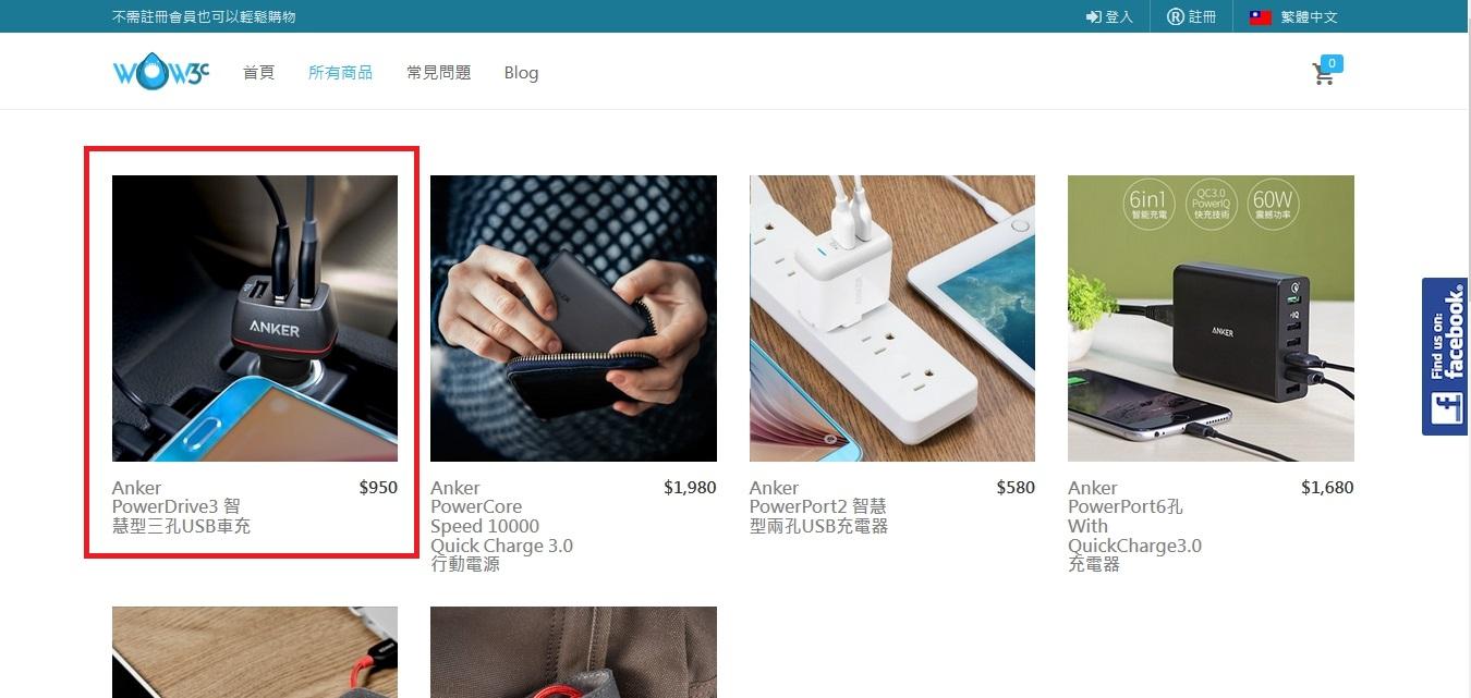 WOW3C官網購物流程-產品頁面
