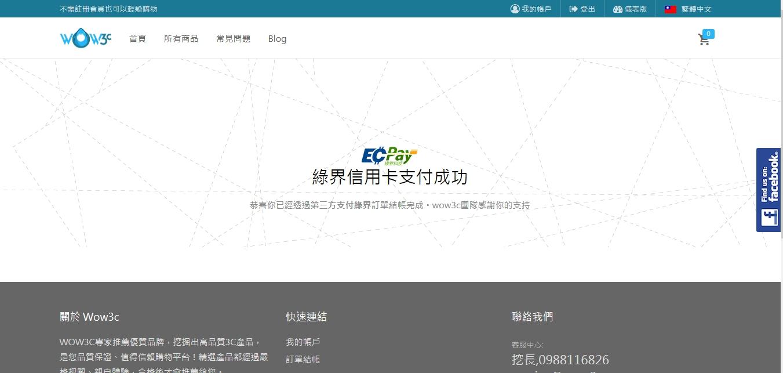 WOW3C官網購物流程-感謝頁