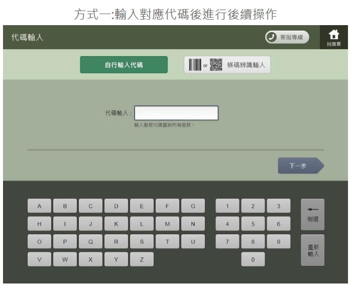 WOW3C官網購物流程-ibon輸入繳費代碼介面