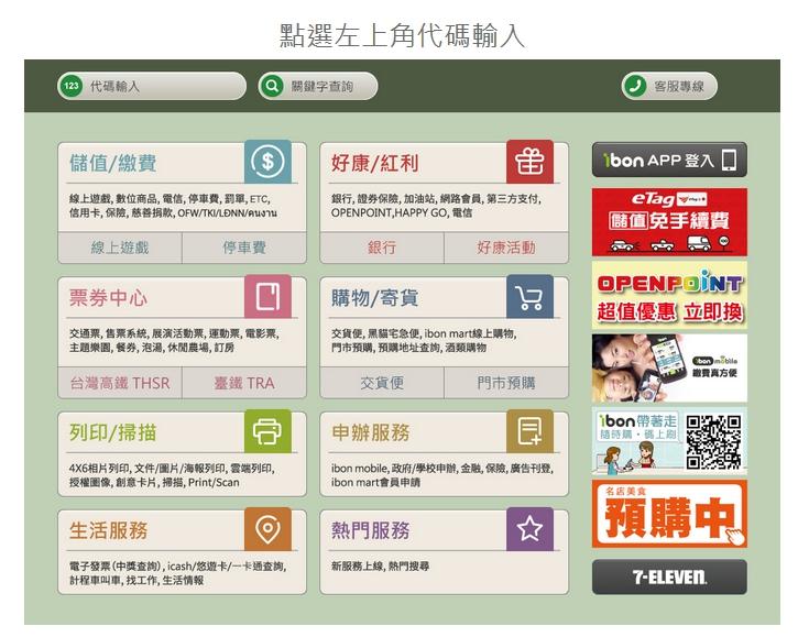WOW3C官網購物流程-ibon介面
