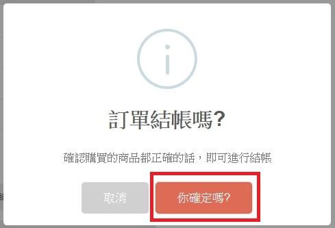 WOW3C官網購物流程-訂單送出確認