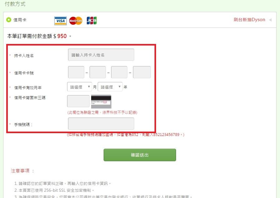 WOW3C官網購物流程-信用卡付款頁面