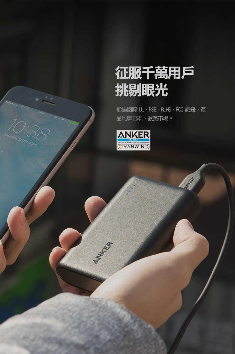 Anker PowerCore Speed 10000 QC3.0 行動電源-眾多國際認證