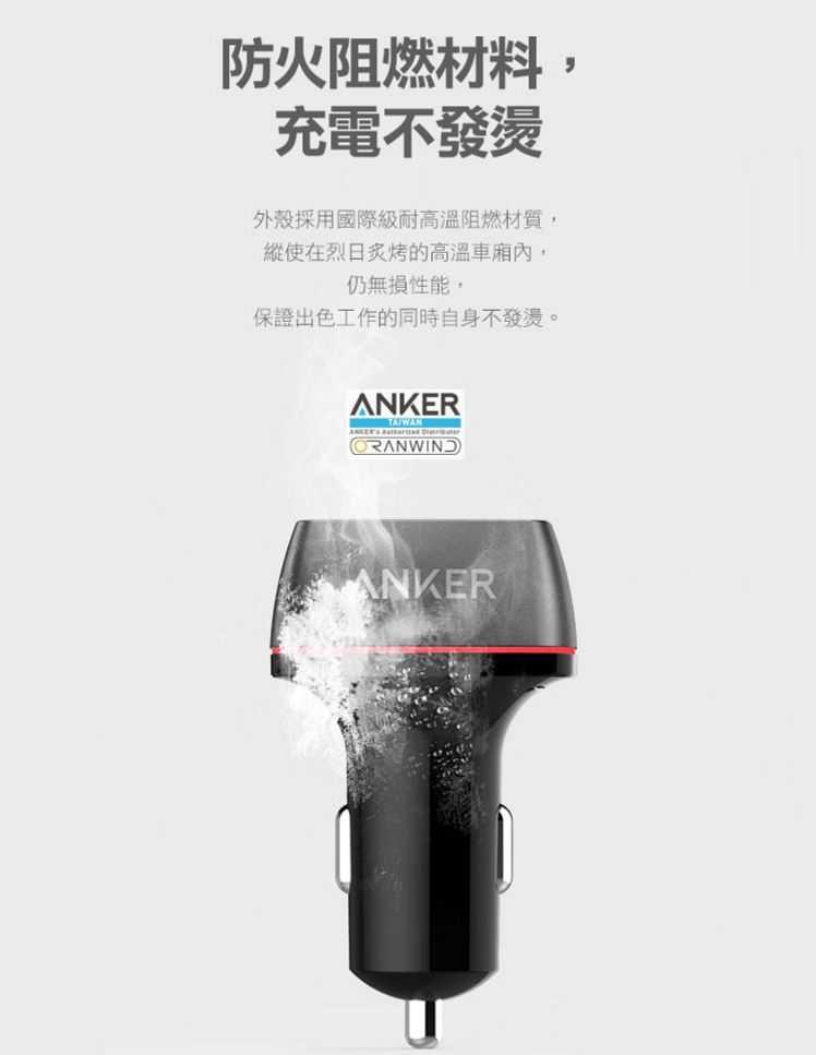 Anker PoweDrive+3 車充-防火阻燃充電不發燙