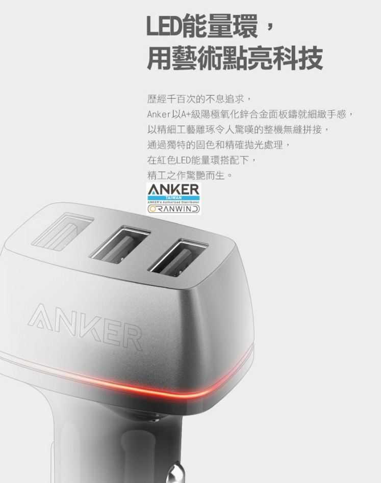 Anker PoweDrive+3 車充-LED能量環示意圖