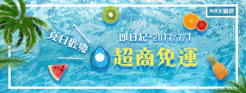WOW3C-6月超商免運活動