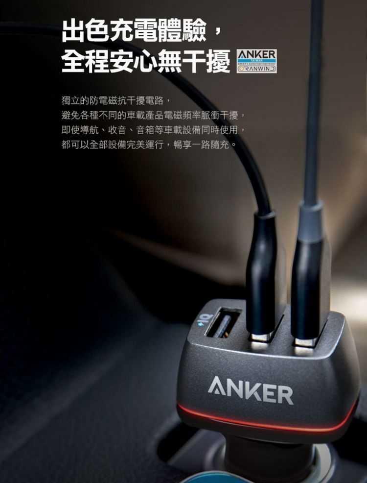 Anker PoweDrive+3 車充-獨立抗干擾電路