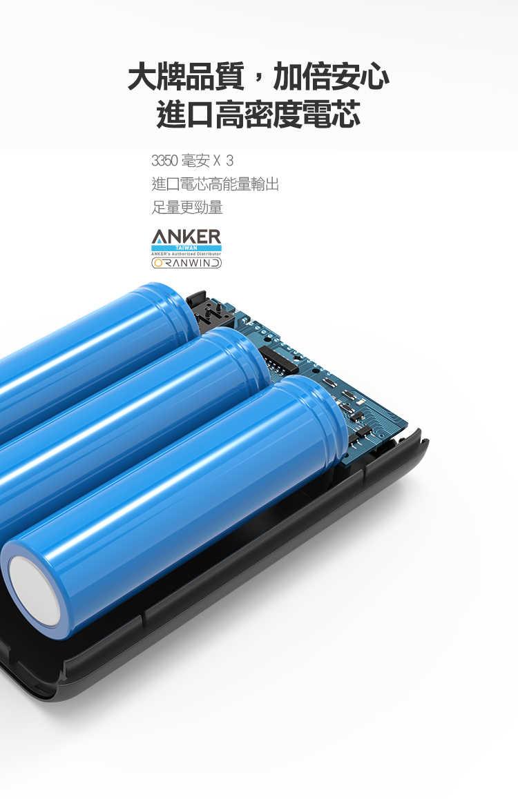 Anker PowerCore Speed 10000 QC3.0 行動電源-電池為大牌品質