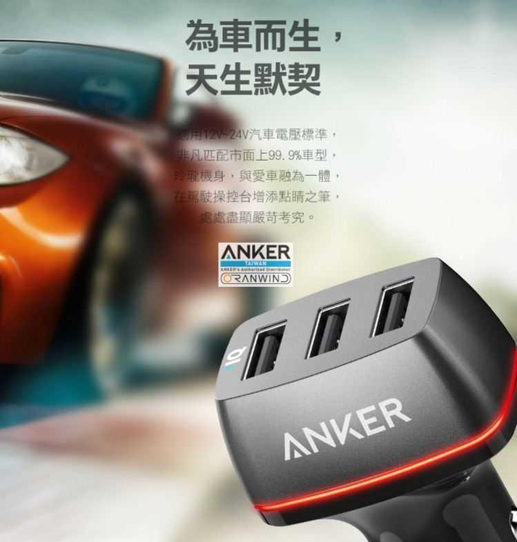 Anker PoweDrive+3 車充-匹配市面上99.9%車種