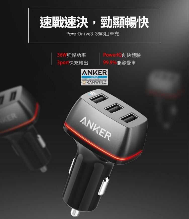 PoweDrive+3 智慧三插座車充