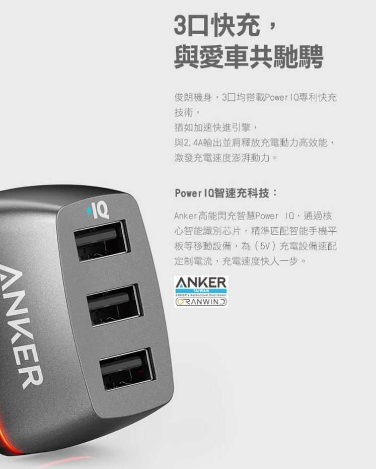 Anker PoweDrive+3車充-PowerIQ示意圖