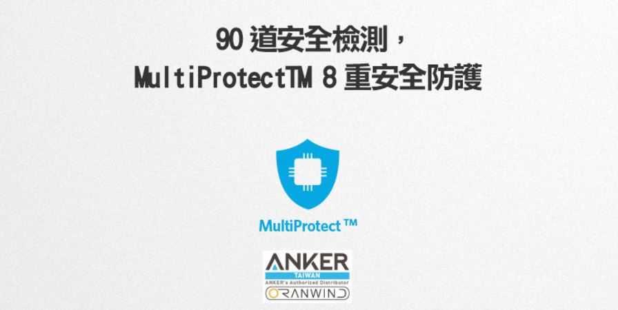 Anker PoweDrive+3 車充-安全檢測圖