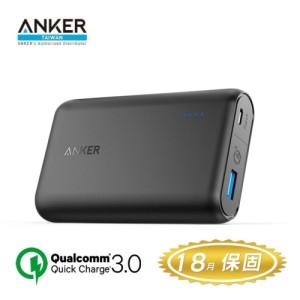 追劇手遊不中斷--Anker PowerCore行動電源(iphone/android)